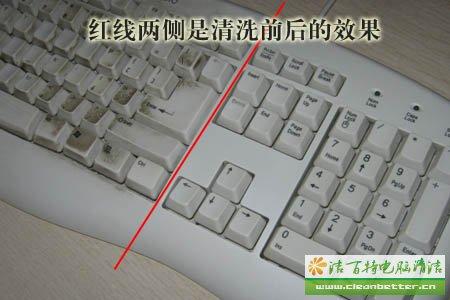 清洁前后的键盘对比